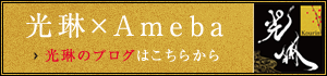 Ameba光琳