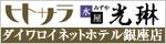 ヒトサラ 水屋光琳ダイワロイネットホテル銀座店