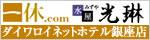 一休 水屋光琳銀座店/ダイワロイネットホテル銀座