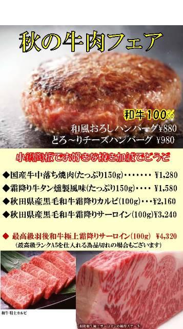 秋の牛肉フェア