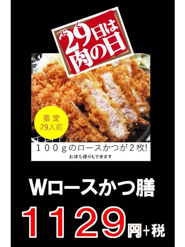 イオン肉の日wロース