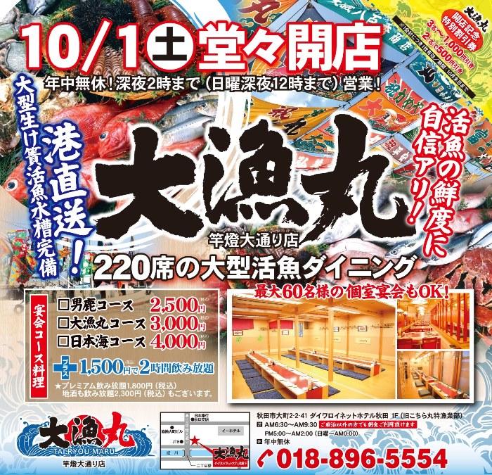 「大漁丸」竿燈大通り店10月1日(土)堂々開店!