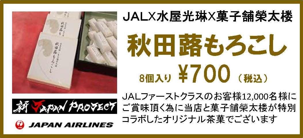 JAL機内食用「秋田蕗もろこし」光琳グループ各店で販売致します