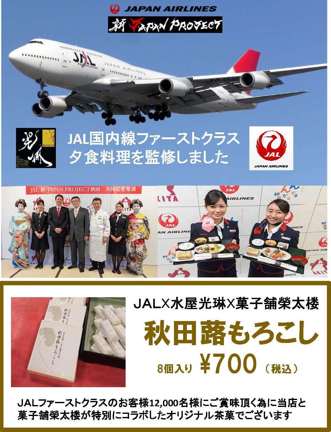 JAL国内線ファーストクラス夕食料理を監修しました