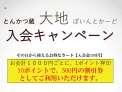 とんかつ蔵大地入会キャンペーン