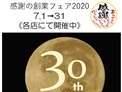 感謝の創業フェア2020・各店にて開催中!