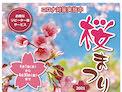 桜まつり2021